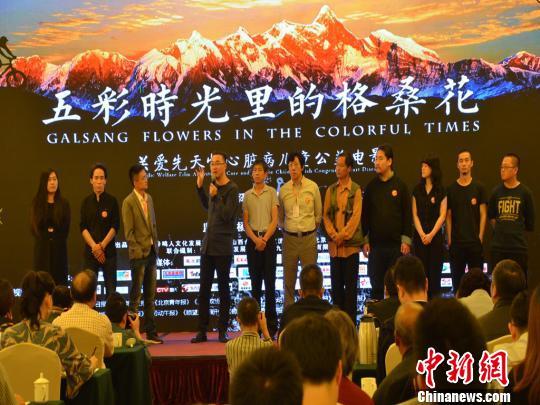 """中国红基会""""电影+公益""""关爱先天性心脏病儿童"""