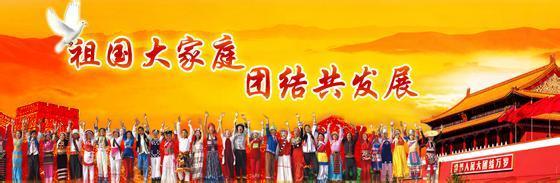 民族团结是我国各族人民的最高利益