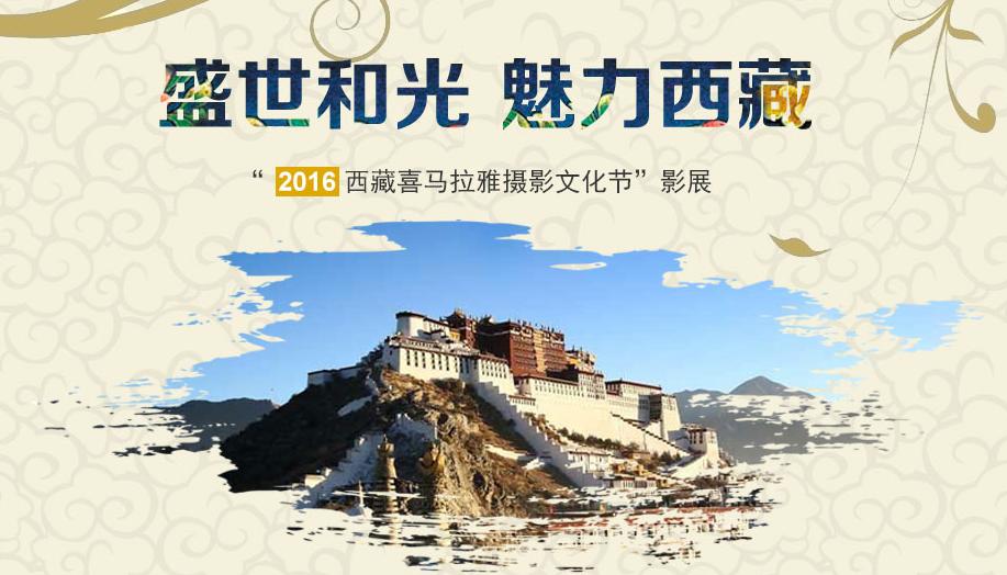 盛世和光 魅力西藏