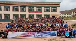 港企中华慈善日捐助青海藏区民办福利学校