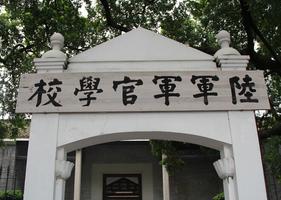 一段尘封的历史 ——黄埔军校的藏族学生