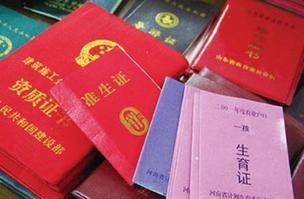 """今年西藏工商改革试点""""多证合一"""""""