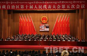 西藏自治区十届人大五次会议圆满闭幕