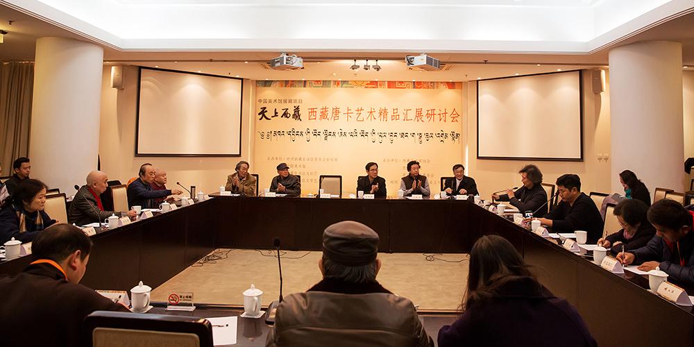 """""""天上西藏""""西藏唐卡艺术精品汇展研讨会在京召开"""