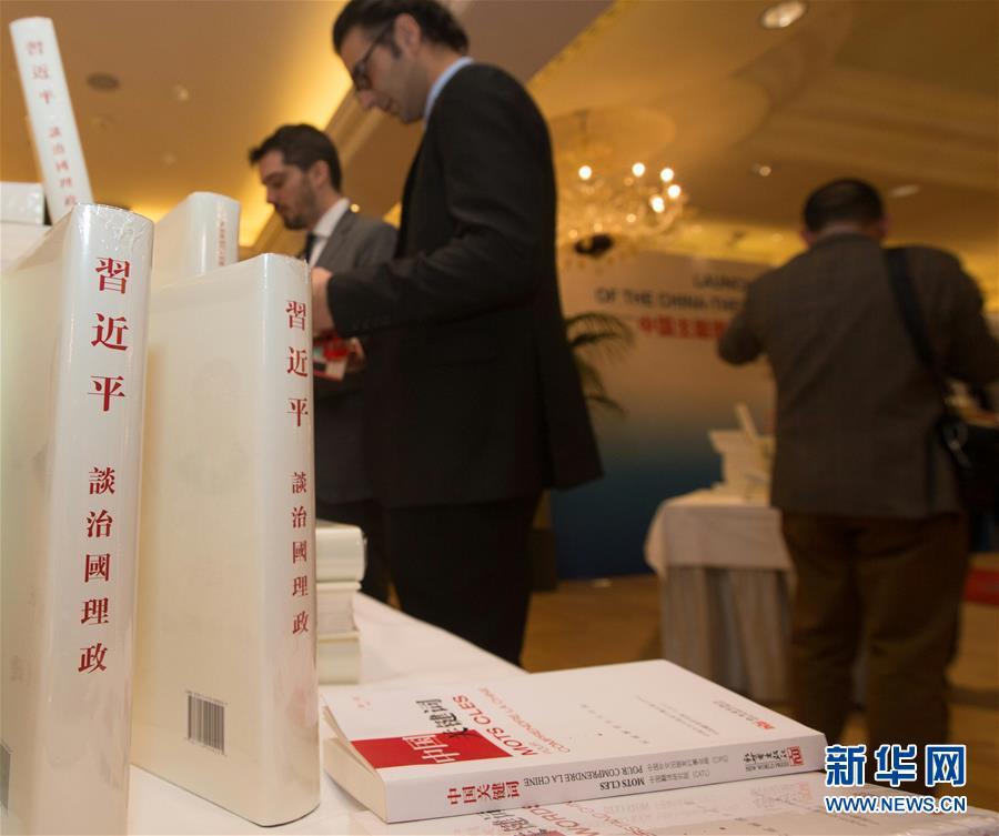 瑞士飘起中国书香