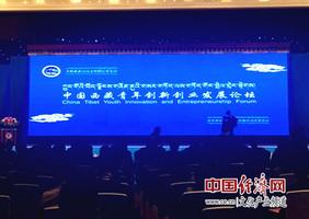 第二届西藏大学生创新创业论坛举办