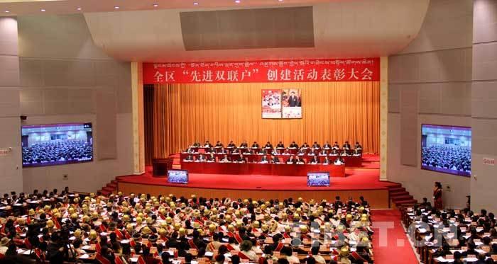 """西藏召开""""先进双联户""""创建活动表彰大会"""