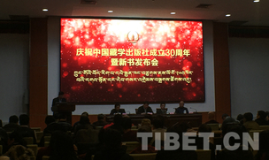 中国藏学出版社成立30周年暨新书发布会在京举行