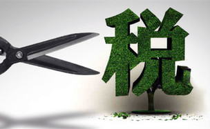 财政部:研究新减税降费措施为企业减负