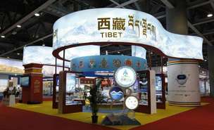 西藏特色产品亮相十四届中博会