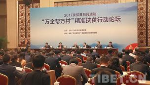 """民营企业参与精准扶贫 """"万企帮万村""""为世界反贫困贡献中国方案"""