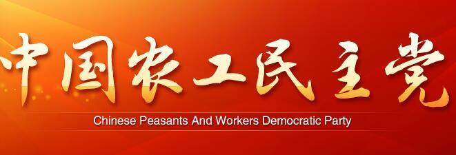 发挥民主监督政治优势 投身脱贫攻坚战