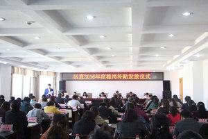 西藏发放区直2016年企业稳岗补贴