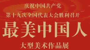 最美中国人——我身边的共产党员