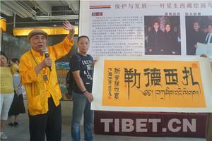 """""""保护与发展——叶星生西藏绘画与藏品展""""即将在广州开幕"""