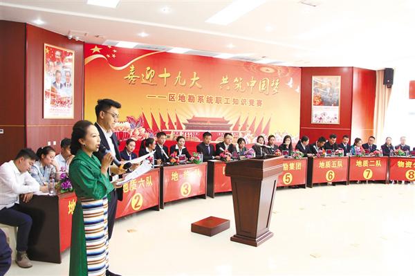 喜迎十九大 西藏地勘局举办知识竞赛