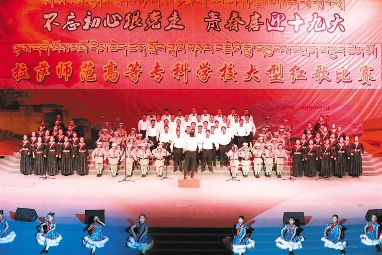 拉萨师专举行喜迎党的十九大红歌比赛