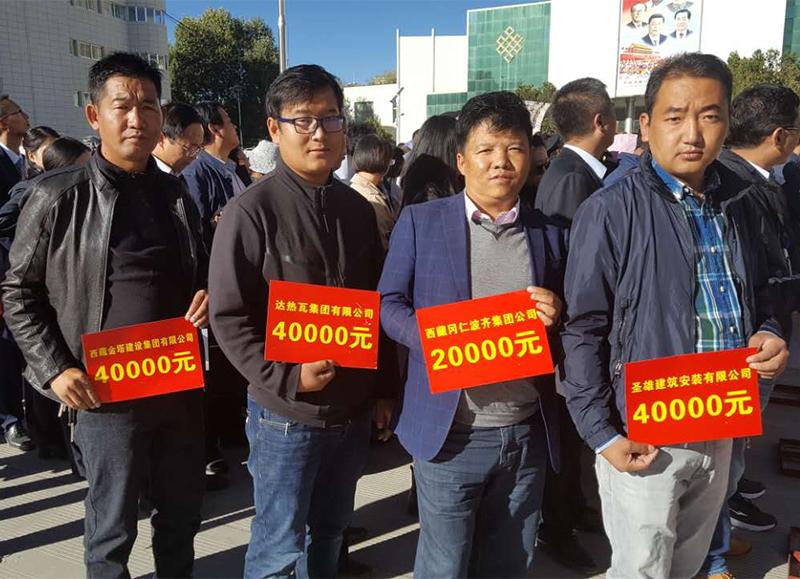 西藏金塔建设集团为贫困大学生募捐74万元
