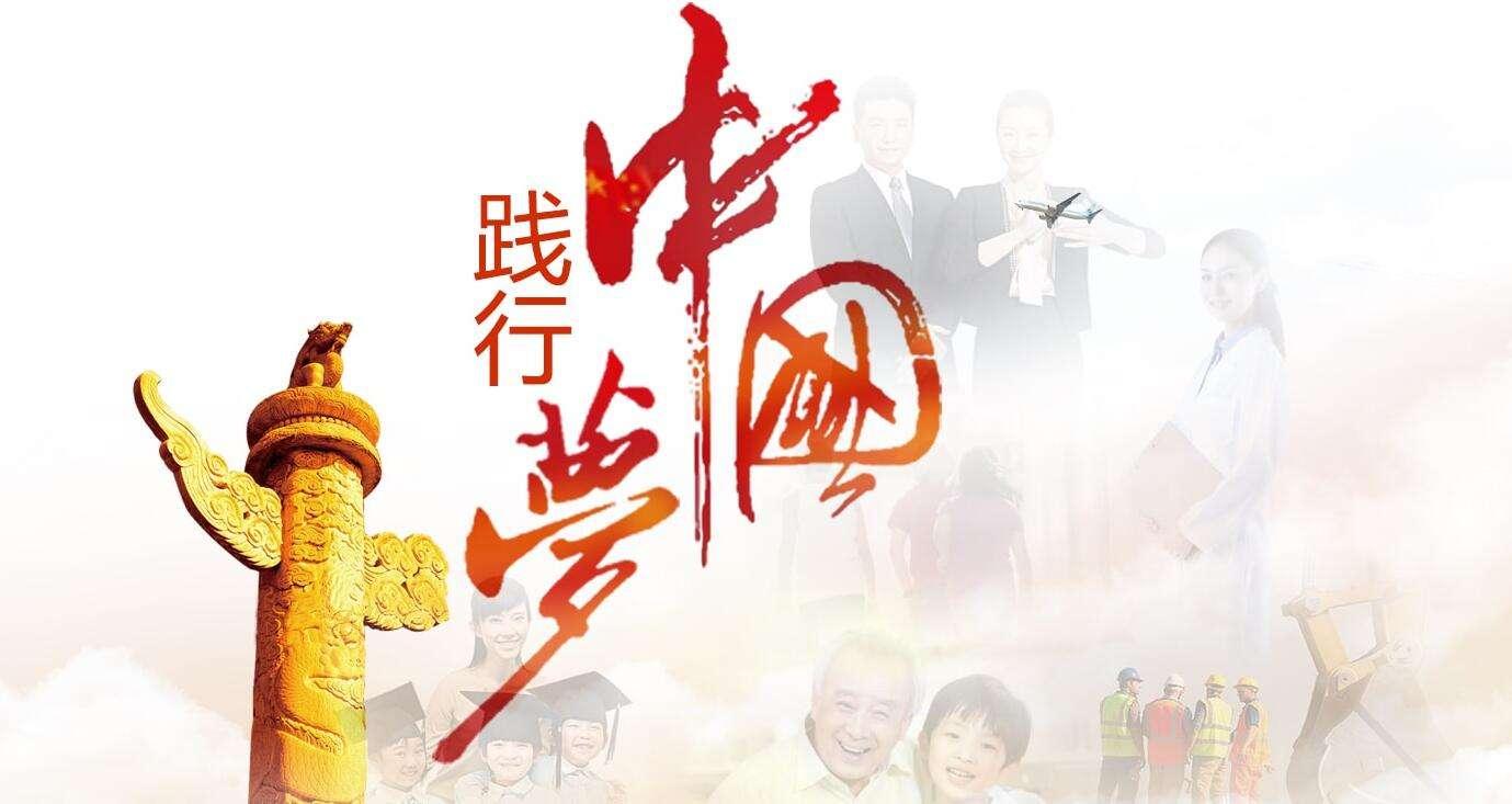 从新的历史起点出发奋力实现中国梦