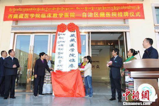 西藏两大藏医权威机构合作传承百年藏医