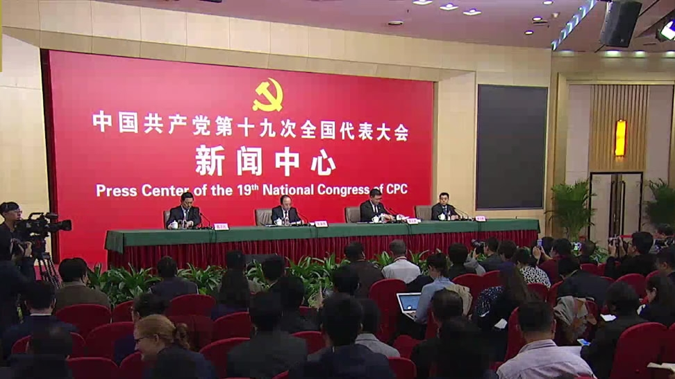 CPC National Congress holds press conference on united front work and international exchanges