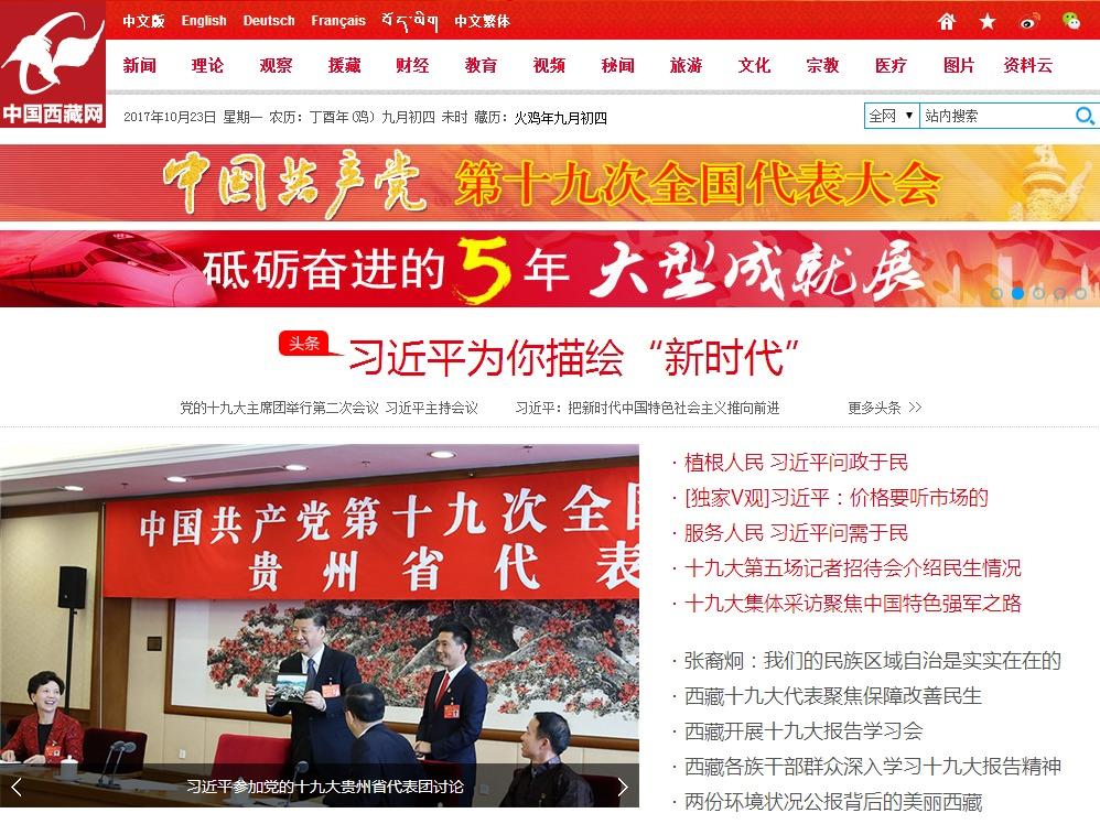 中国西藏网2017年第四期人才招聘启事