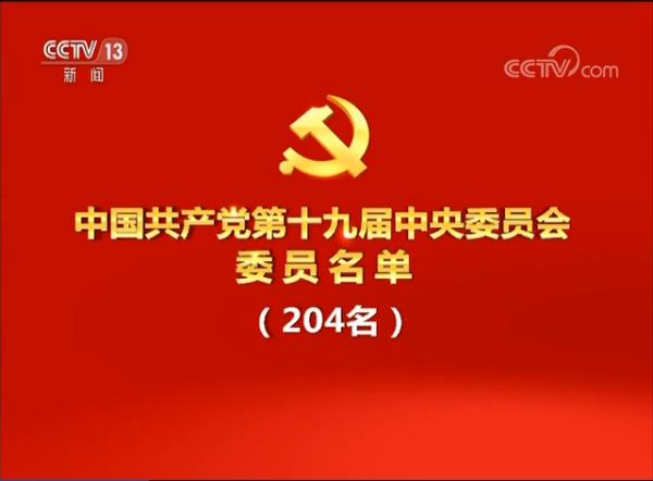 中国共产党第十九届中央委员会委员名单