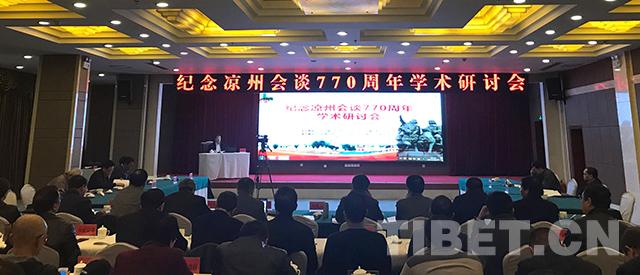 """纪念""""凉州会谈""""770周年学术研讨会在甘肃武威开幕"""