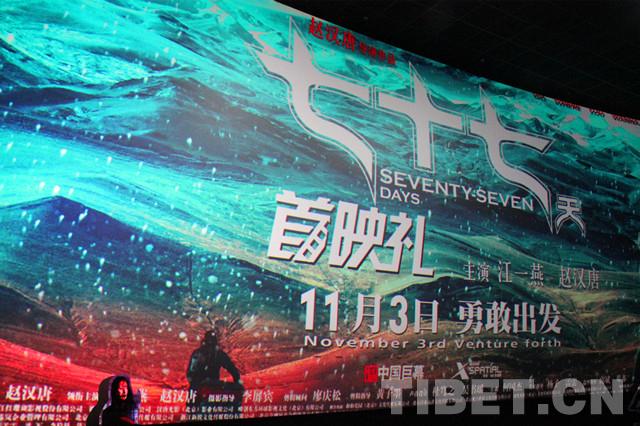 《七十七天》:献礼十九大的首部华语极地探险电影