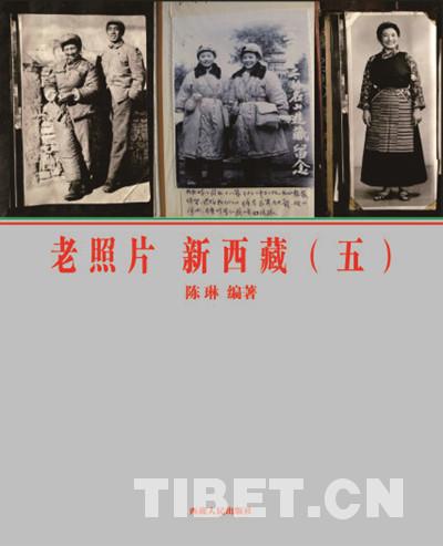 颂歌一曲献给党——大型系列纪实《老照片·新西藏》续新篇