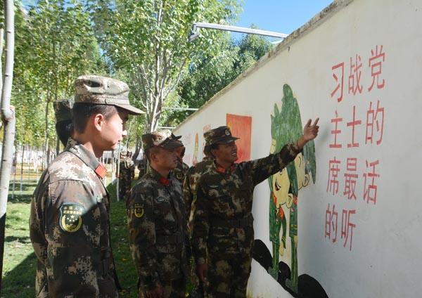 武警西藏森林总队昌都支队左贡中队学思践悟十九大
