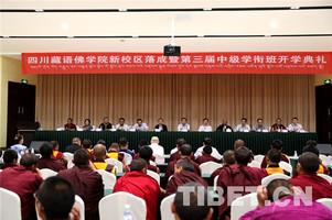 四川藏语佛学院新校区落成 首批34名宁玛派学员将入学