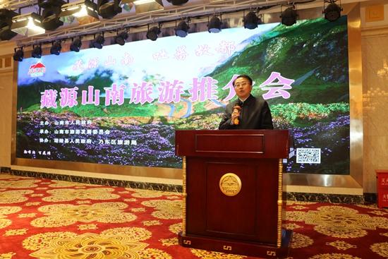 安徽援藏领队方旭出席藏源山南冬季旅游推介会
