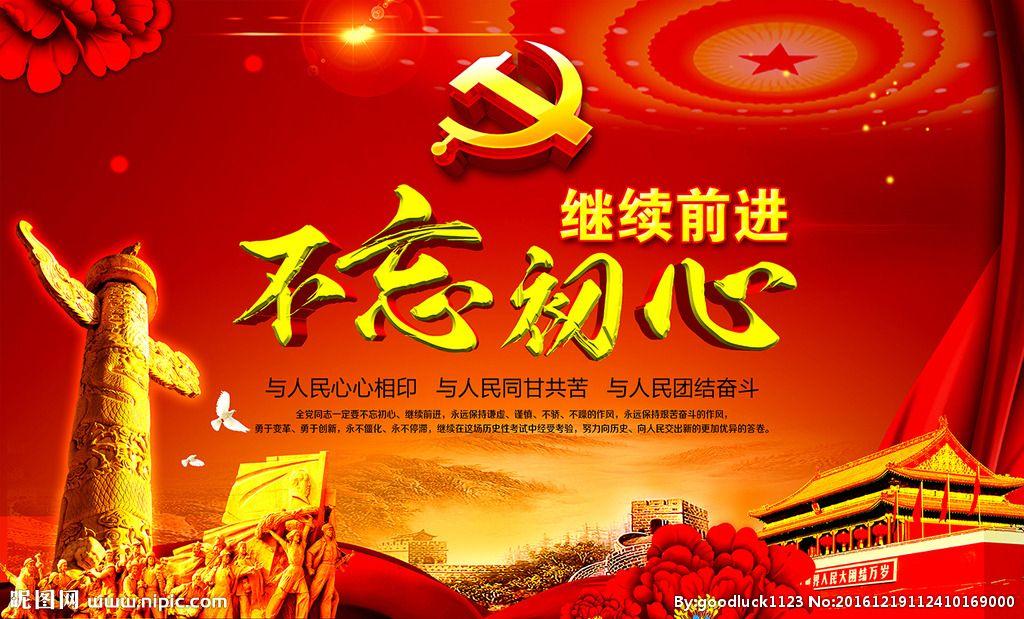 人民日报评论员:共产党人的初心永远不变