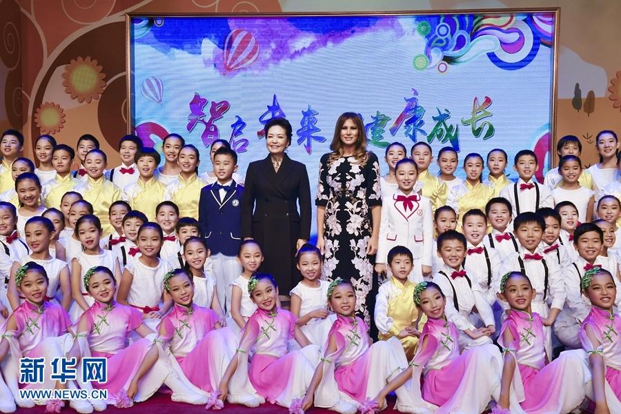彭丽媛同美国总统夫人梅拉尼娅共同参观北京市板厂小学