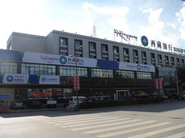 西藏首笔常备借贷便利业务通过ACS系统成功办理