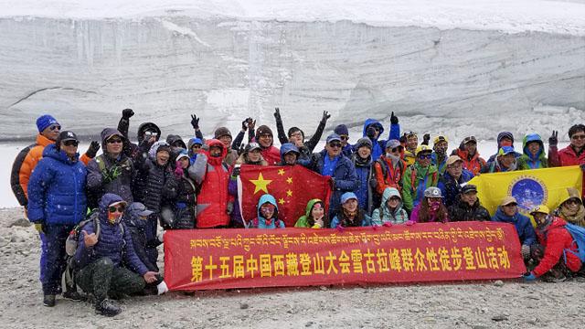 第十五届中国西藏登山大会圆满落幕