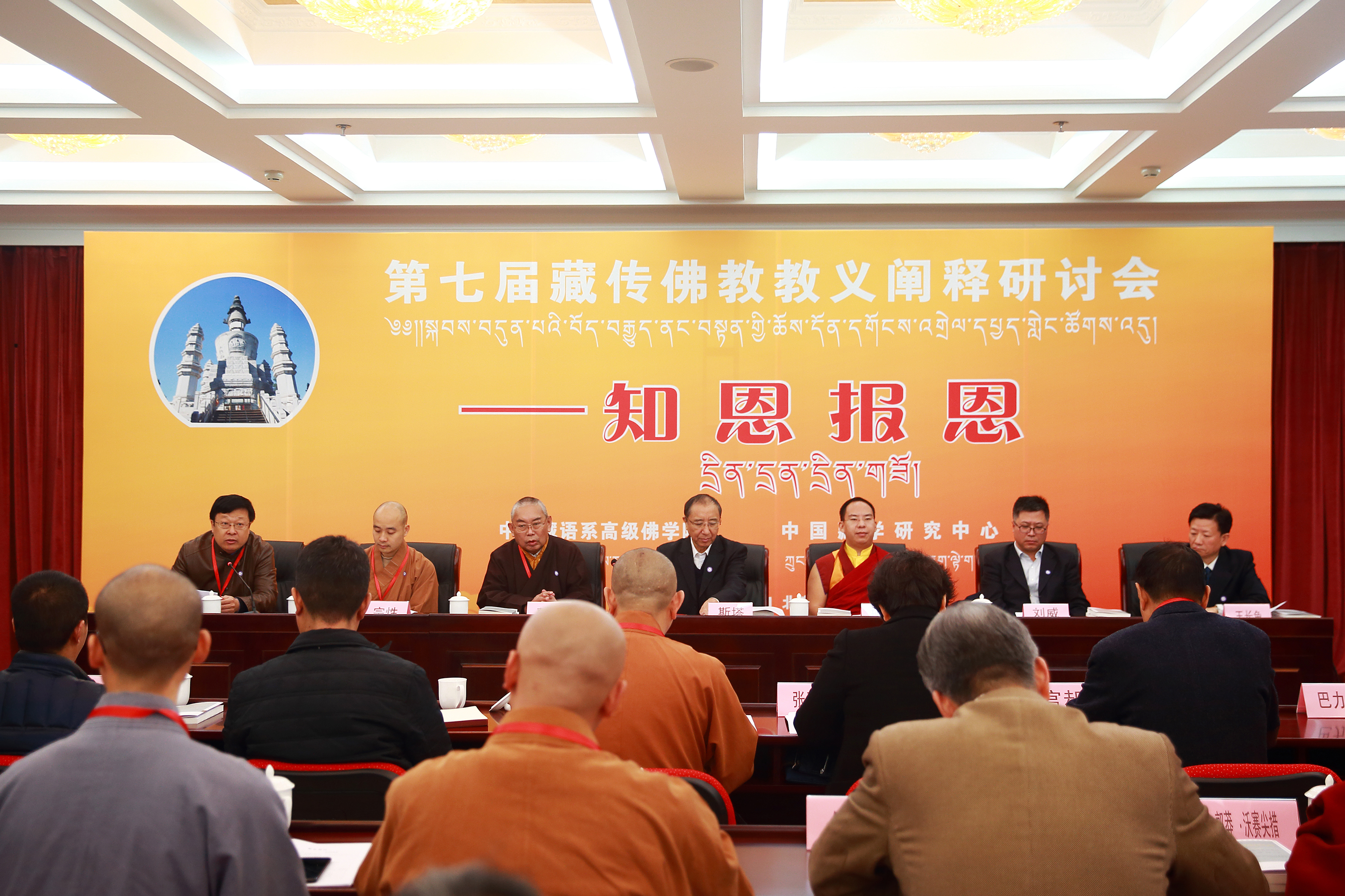 Seventh Tibetan Buddhist Doctrine Interpretation Seminar opens in Beijing