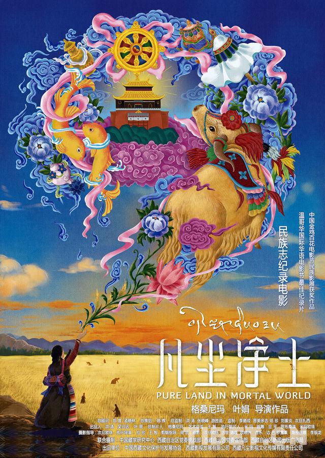一部融入西藏文化之魂的纯净心灵之作 ——中国民族志纪录片学术展开幕式影片《凡尘净土》侧记