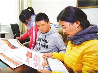 西藏广大干部群众认真学习党的十九大精神