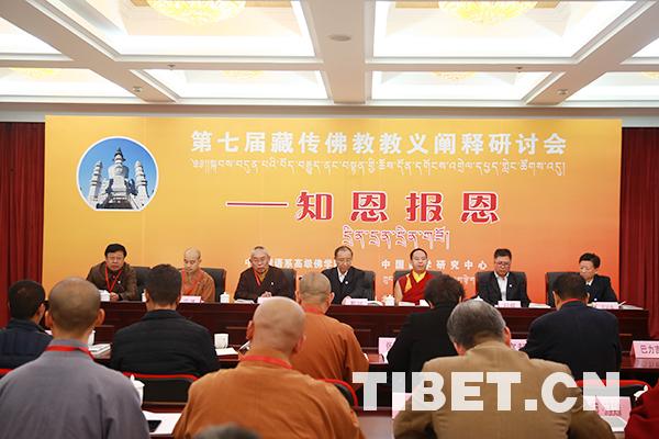 7. Symposium zur Erklärung der Lehren des tibetischen Buddhismus in Beijing eröffnet