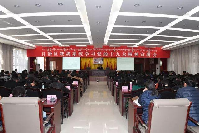 西藏召开自治区统战系统学习党的十九大精神宣讲会