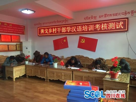 """四川省理塘县592名干部领到藏汉""""双语""""合格证"""