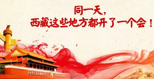 同一天, 西藏这些地方都开了一个会