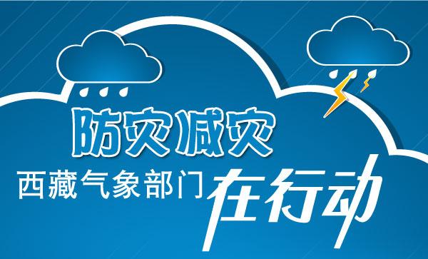 图解|防灾减灾西藏气象部门在行动