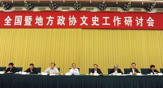 地方政协民族和宗教委员会工作交流会召开
