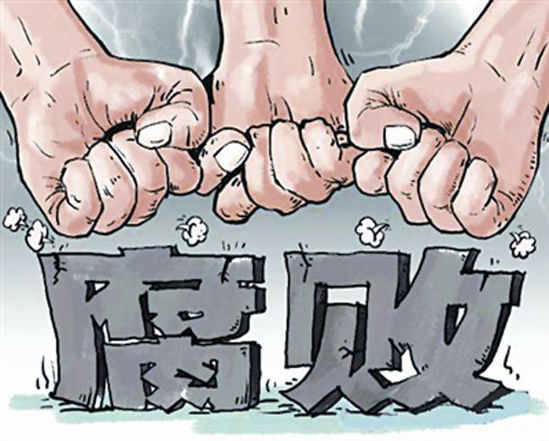 光明论坛:精准发力让微腐败无处藏身