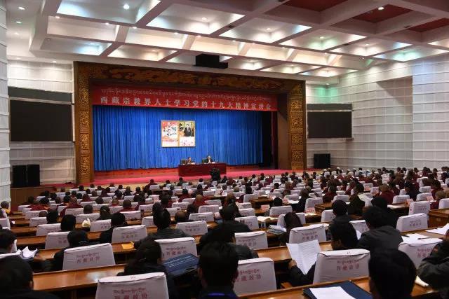 旦科在西藏宗教界人士学习党的十九大精神培训班上强调