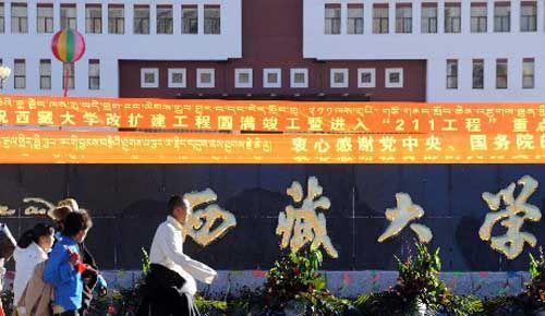 西藏3所学校获评第一届全国文明校园