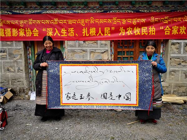 """""""家是玉麦 国是中国"""" 西藏文艺家深入习总书记回信的祖国最少人口乡采风创作"""